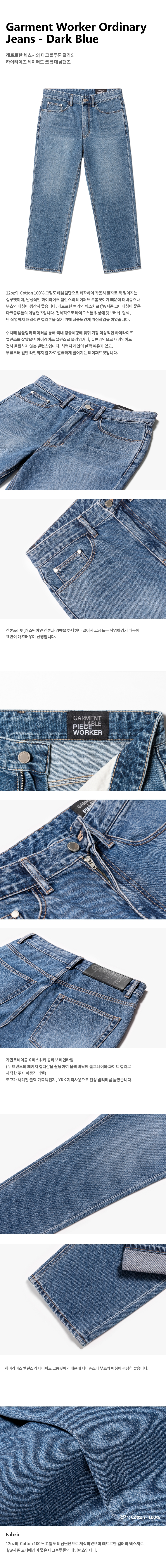 가먼트레이블(GARMENT LABLE) [2차 리오더]Garment Worker Ordinary Jeans / Tapered (Dark Blue)