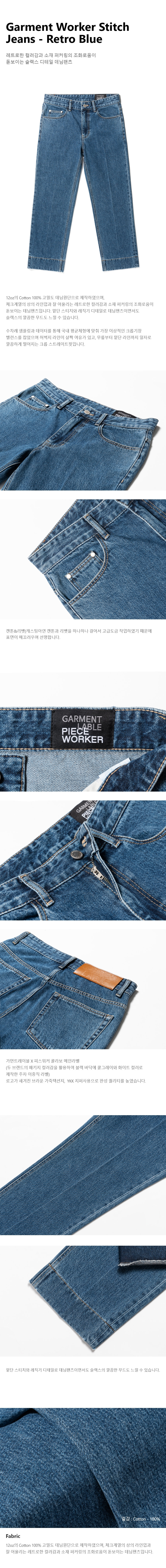 가먼트레이블(GARMENT LABLE) [2차 리오더]Garment Worker Stitch Jeans / Tapered (Retro Blue)