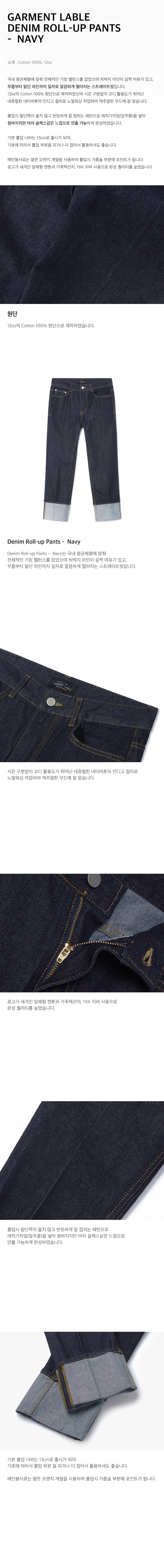가먼트레이블(GARMENT LABLE) Denim Roll-up Pants - Navy