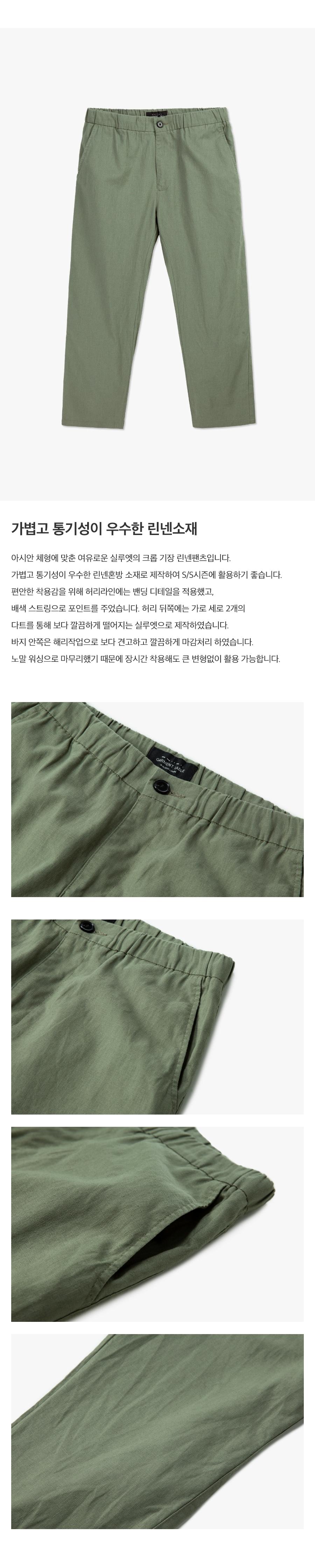 가먼트레이블(GARMENT LABLE) Linen Tapered Banding Pants - Khaki