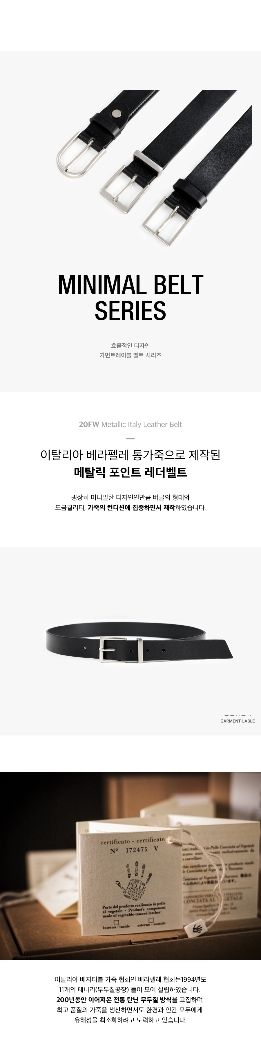 가먼트레이블(GARMENT LABLE) Metallic Italy Leather Belt